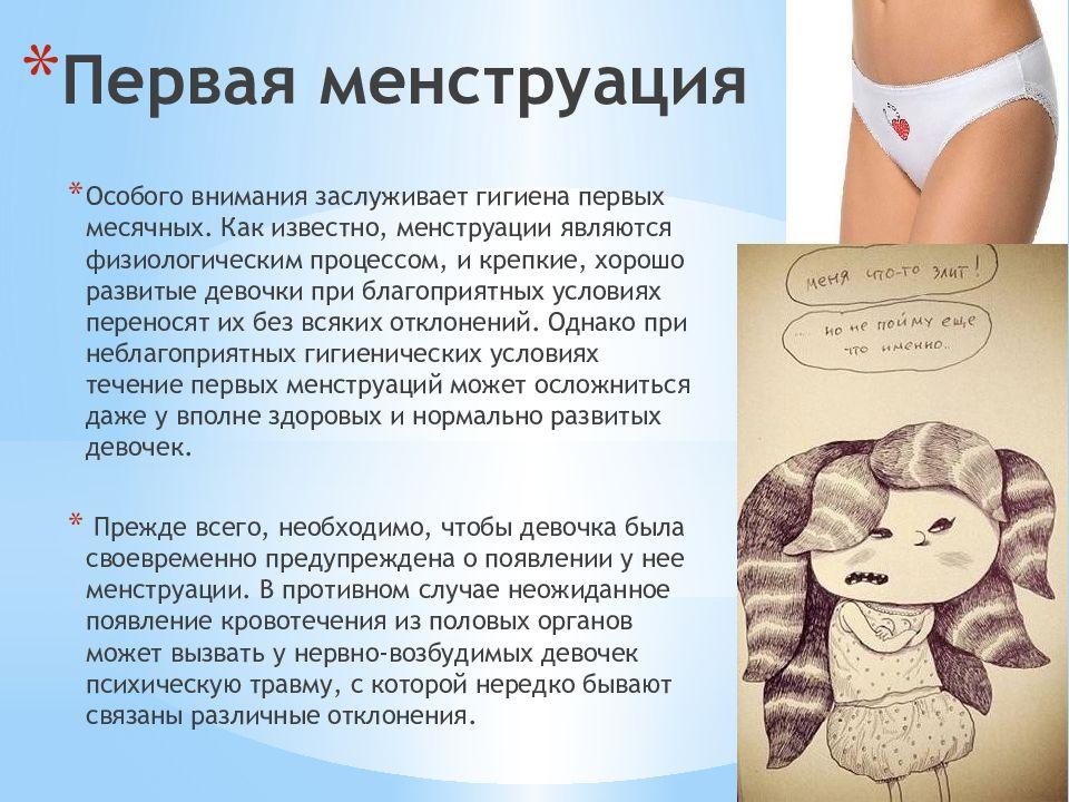 Признаки первых месячных у девочек 11 лет