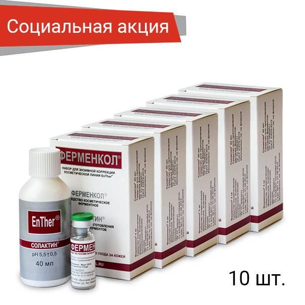 Лекарства - ферменкол