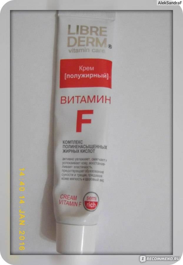 Косметика librederm, витамин f для увлажнения кожи