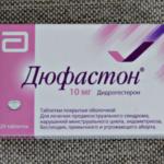 Результаты терапии дюфастоном при бесплодии