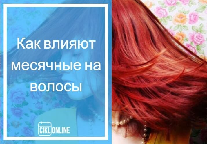 Можно ли покрасить волосы во время месячных и что может пойти не так