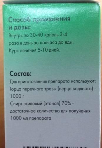 Настойка водяного перца при обильных месячных: отзывы, инструкция