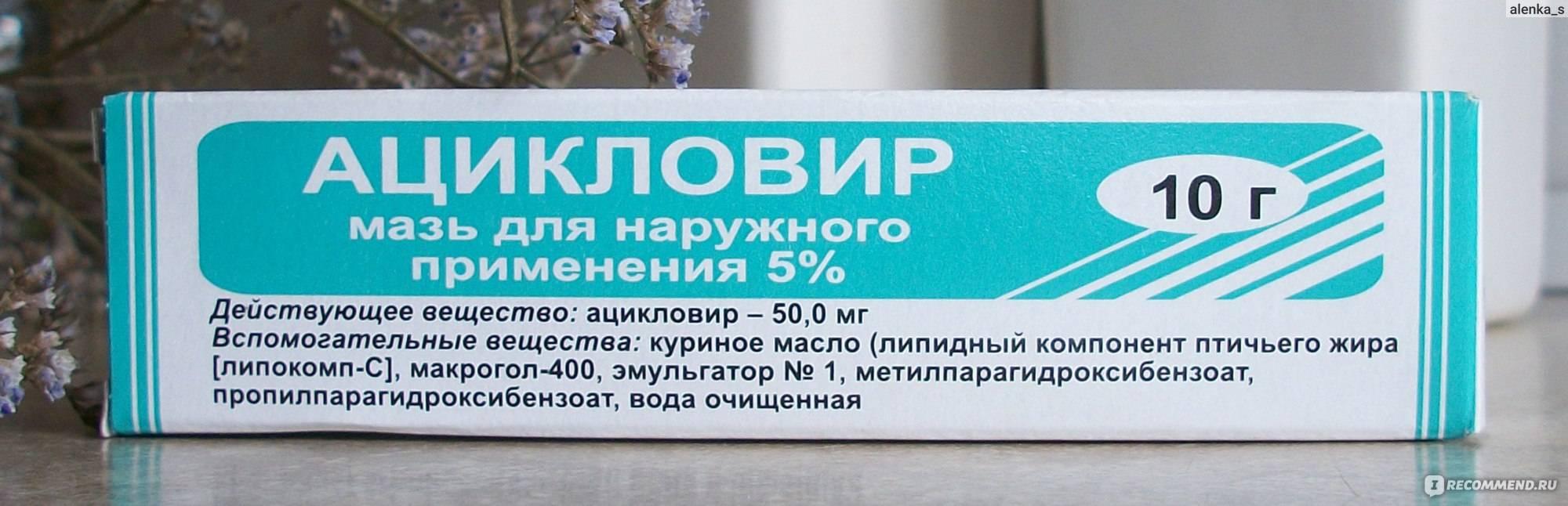 Мазь с оксолином при лечении герпеса на губах и теле