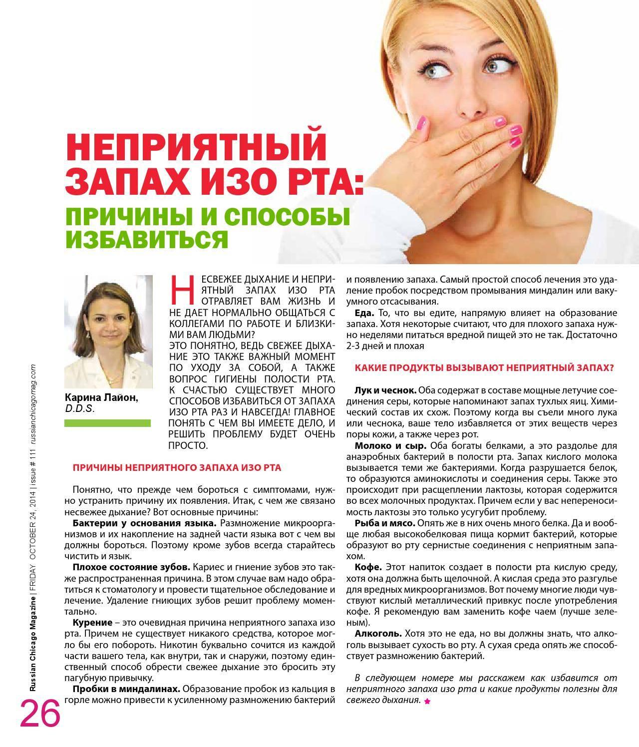 Запах изо рта от желудка: лечение народными средствами и лекарствами в домашних условиях