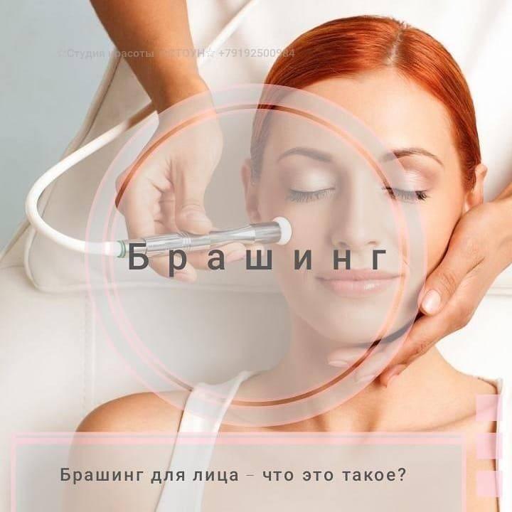 Эффективная чистка или броссаж лица: все особенности домашней и салонной процедуры