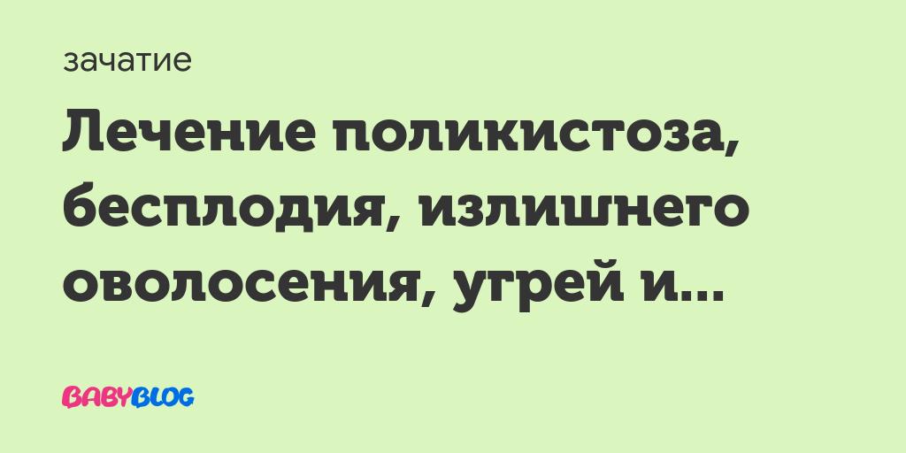 Эко при поликистозе (спкя)