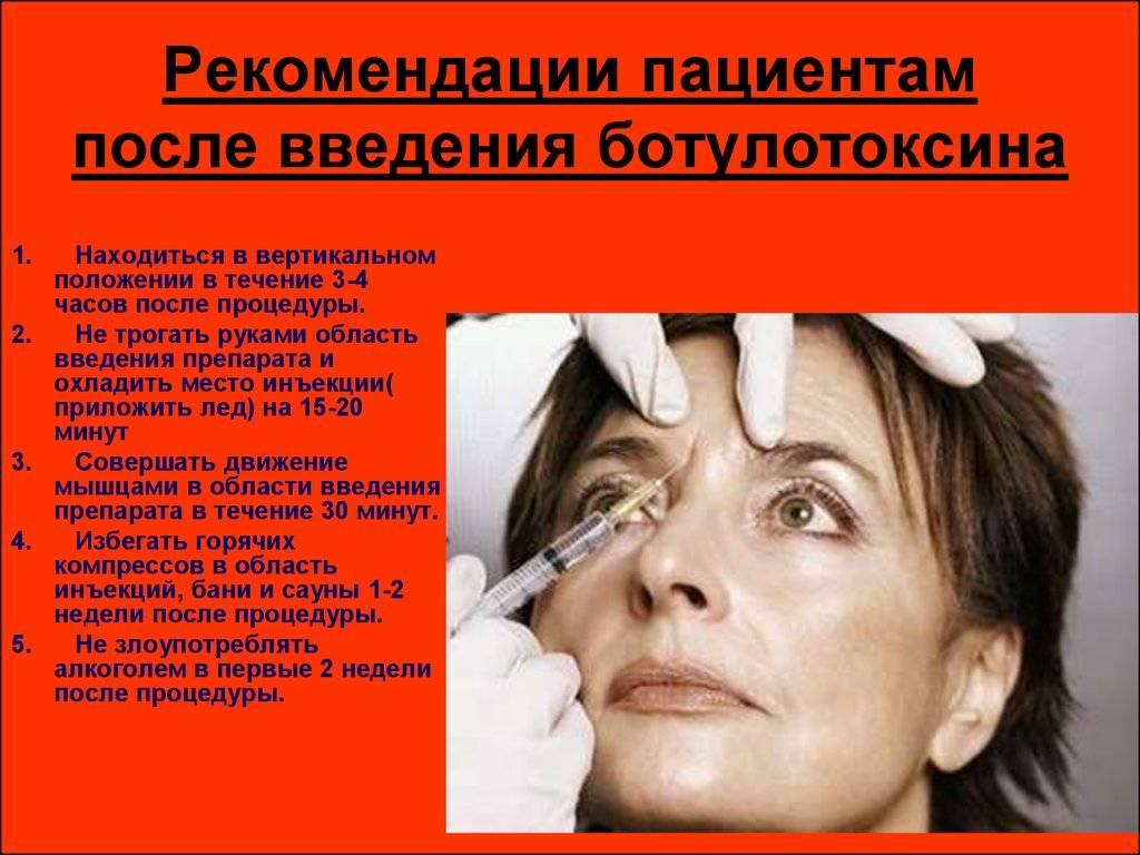 Русский ботулотоксин релатокс — полный обзор средства и сравнение с аналогами
