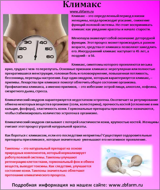 Как отодвинуть наступление менопаузы