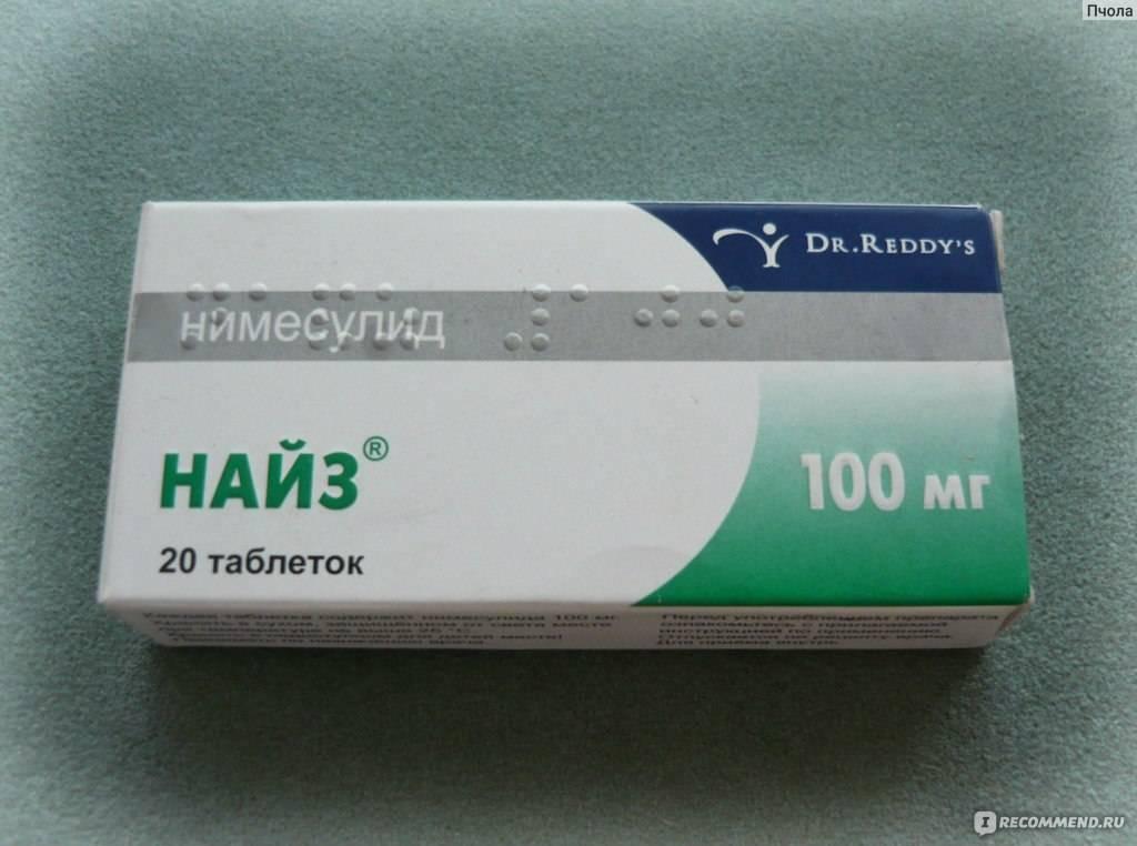 Найз: инструкция по применению таблеток от зубной боли и аналоги препарата