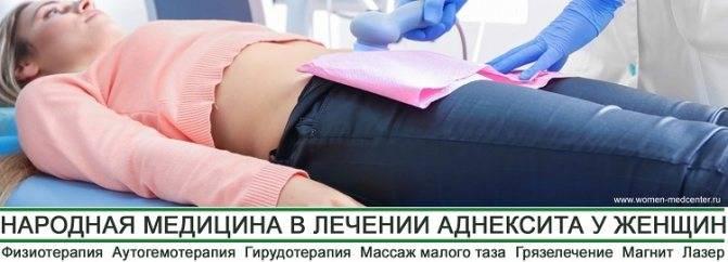 Хронический аднексит народные методы лечения. аднексит народное лечение