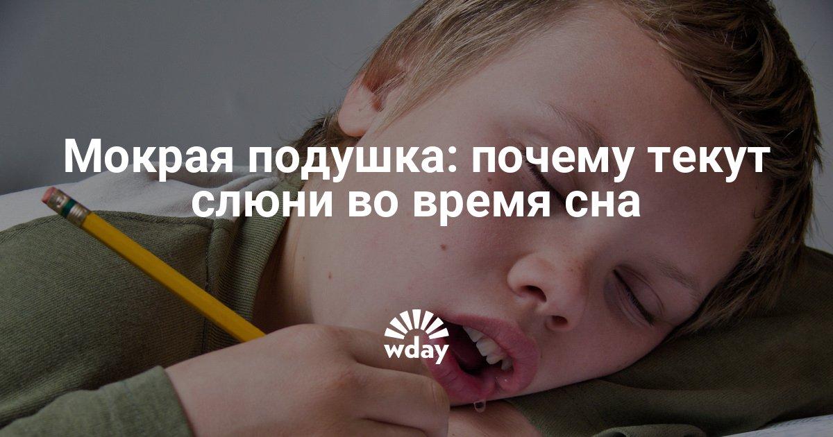 Почему у взрослых во сне текут слюни - патология или норма?
