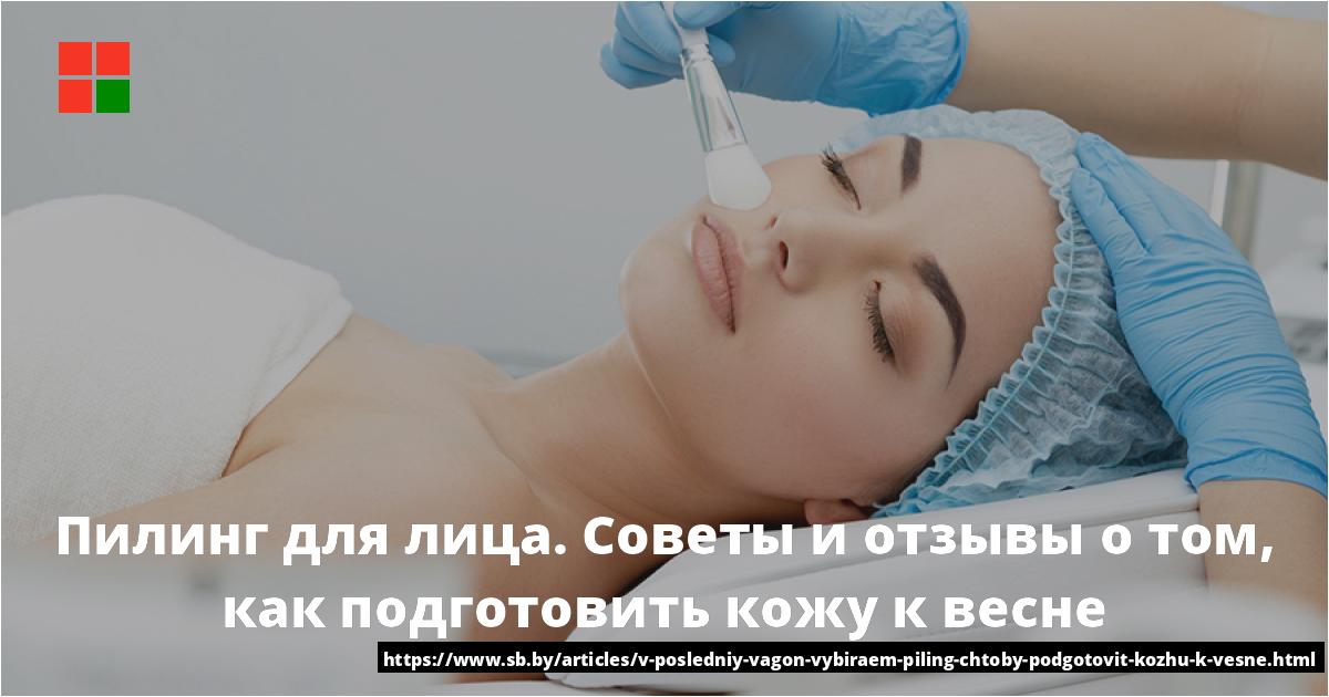 Обновляющий пилинг для кожи лица: как действует, какими плюсами обладает и какой выбрать?