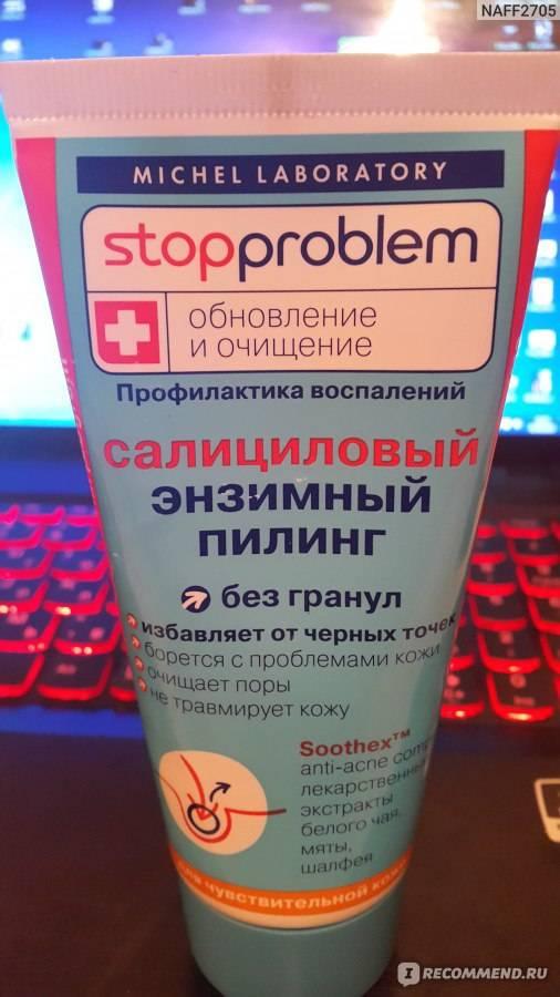 Заметное очищение кожи лица с салициловым энзимным пилингом stopproblem