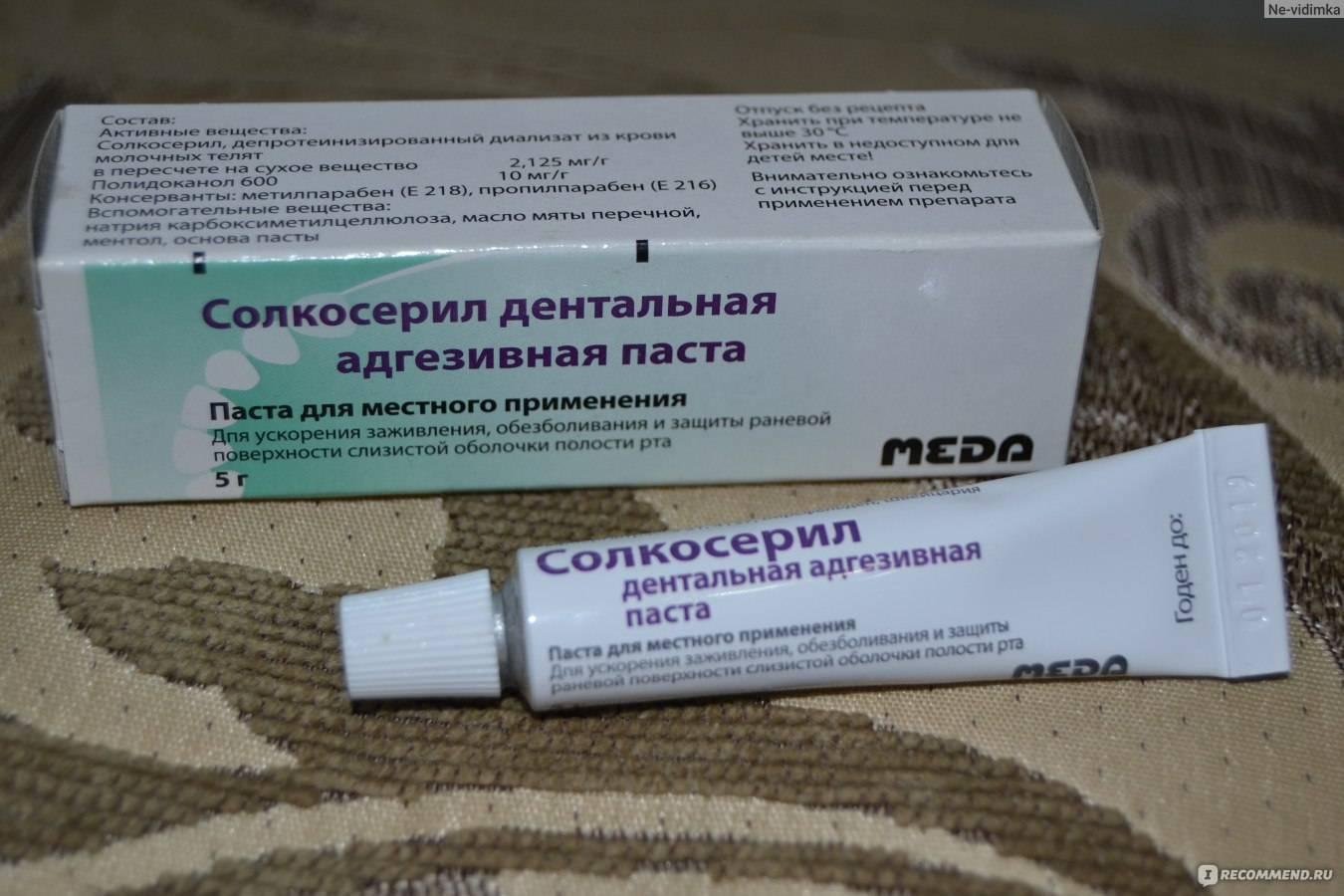 Рекомендации по использованию мази солкосерил для десен