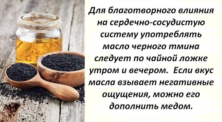 Как принимать черный тмин только с пользой и без вреда для здоровья?