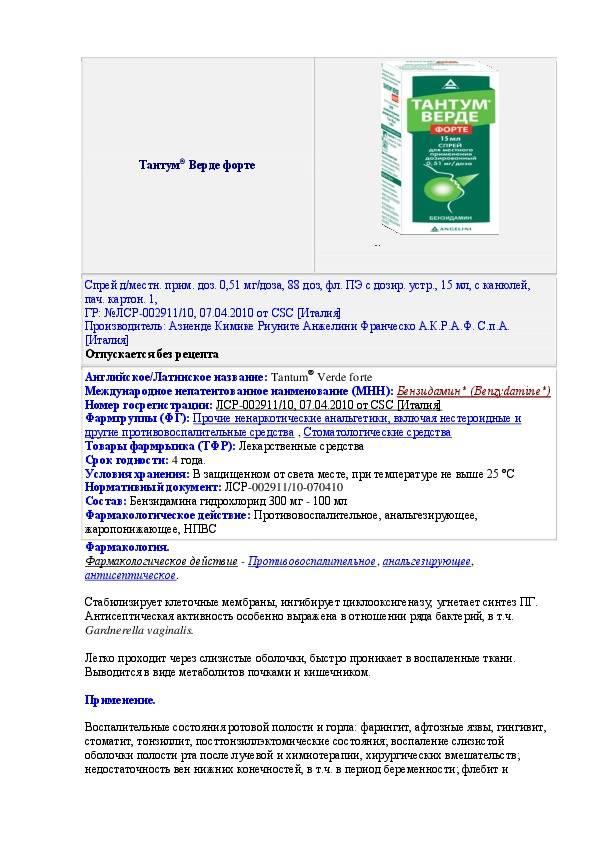 """""""тантум верде"""", раствор для полоскания: свойства, показания к применению, дозировка и инструкция"""