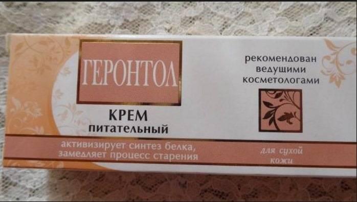 Геронтол крем. отзывы косметологов. питательный, увлажняющий для лица. как пользоваться