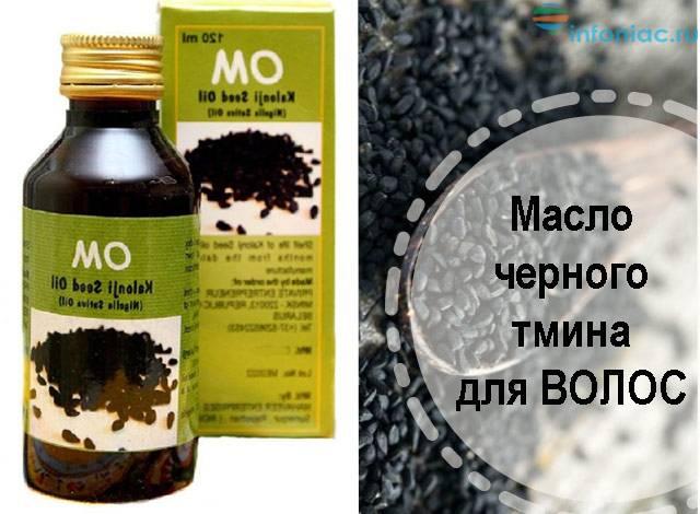 Масло черного тмина для волос