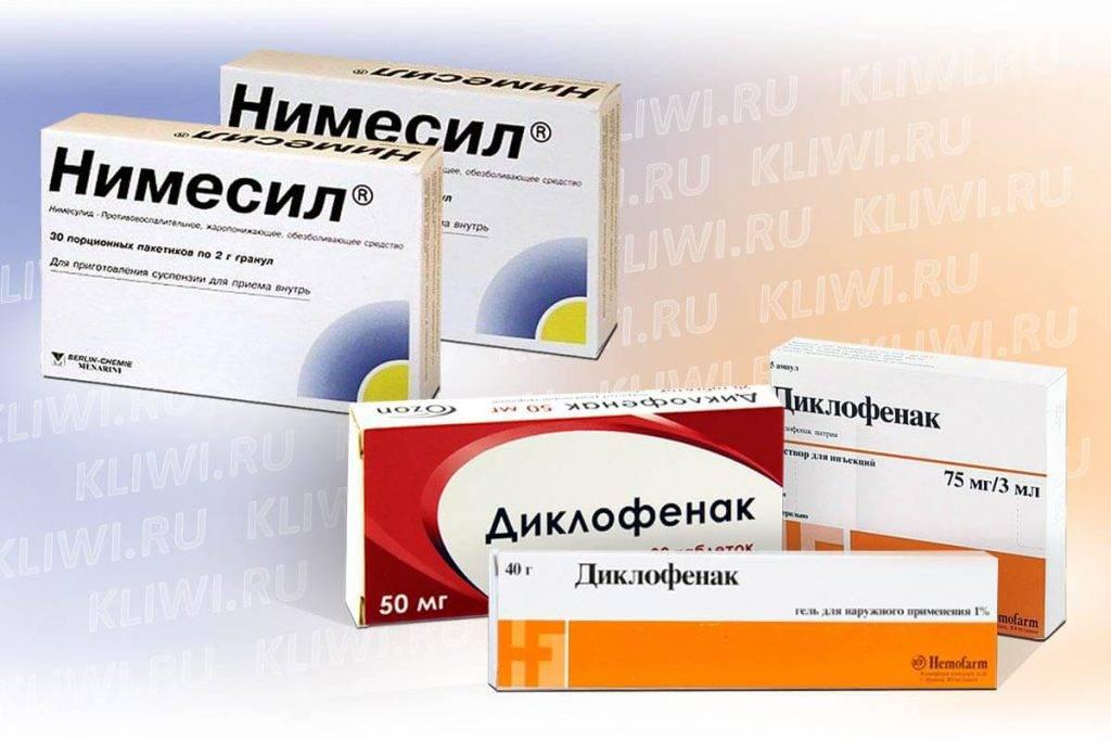 Как сделать правильный выбор между кетопрофеном и кеторолом: в чем разница между ними, что лучше при болях в суставах
