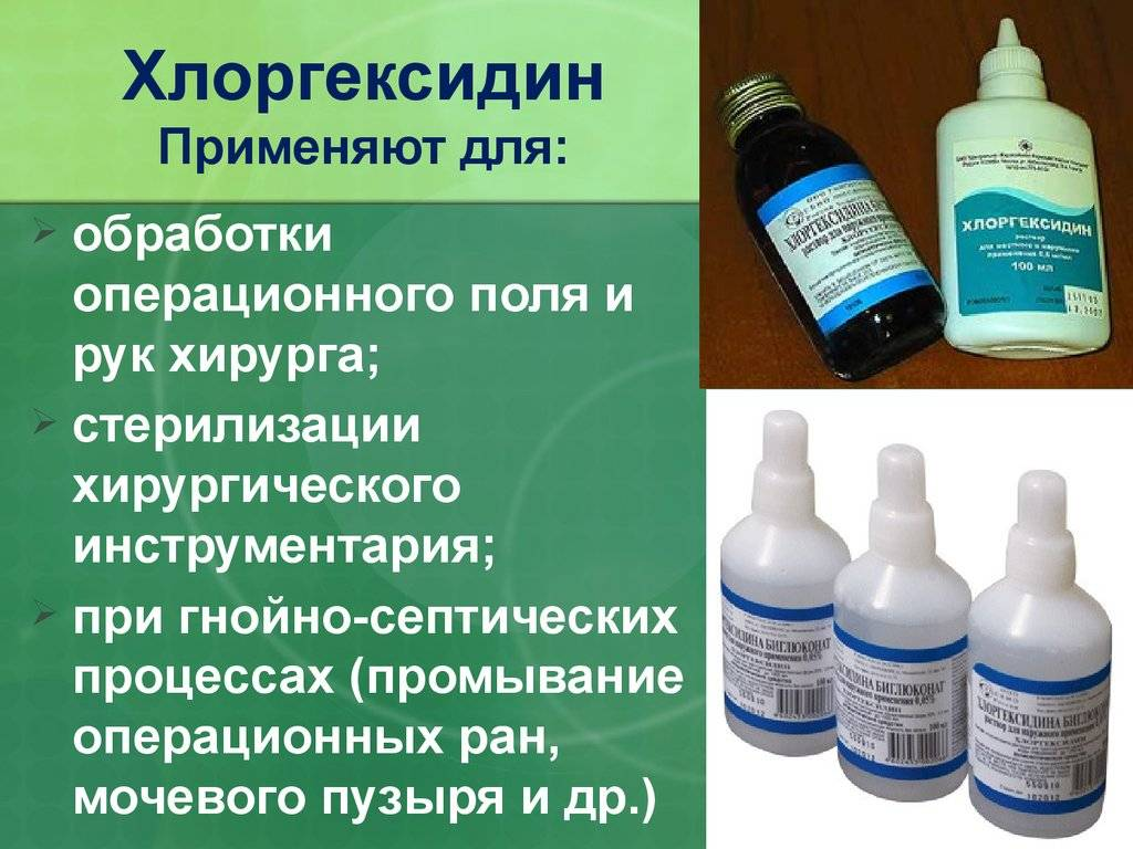 Хлоргексидин при насморке