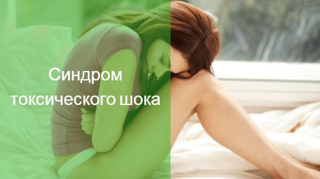 Токсический шок