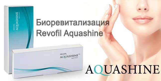 Биоревитализация с аквашайн (aquashine)