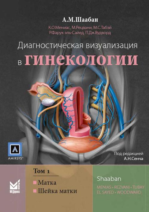 Как применяется цефтриаксон в гинекологии при воспалении