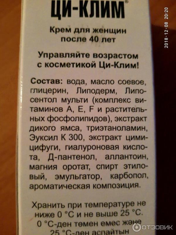 """Инструкция по применению крема """"ци клим"""" для женщин"""