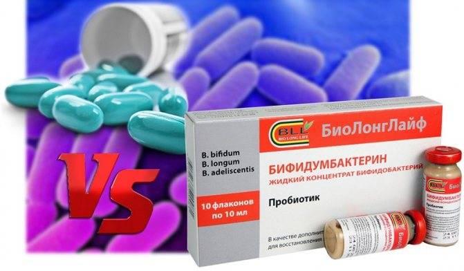 Бифидумбактерин – как применять при молочнице, эффективность
