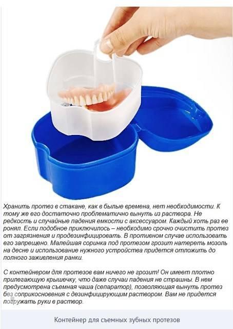 Где хранить зубные протезы на ночь