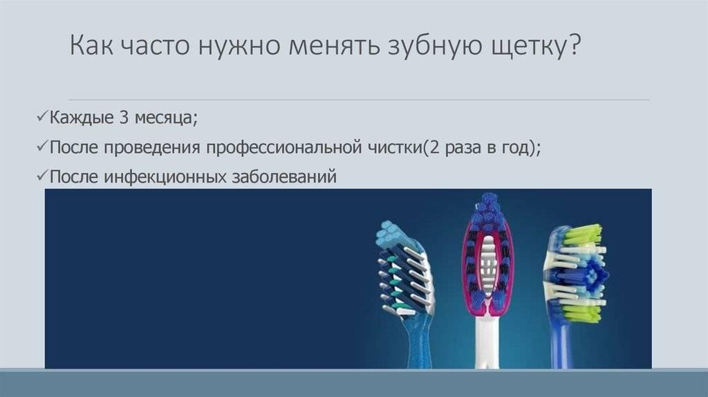 Как проводится уход за зубными щетками и когда нужна замена