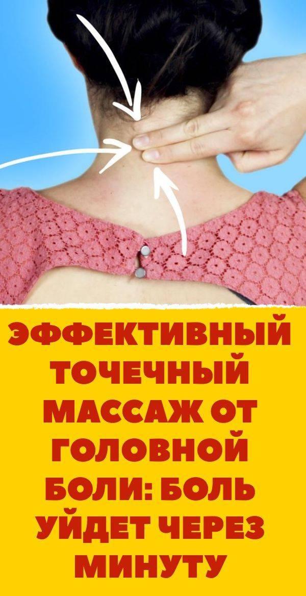 Точечный массаж: секретные китайские техники избавления от болей – испытайте на себе!