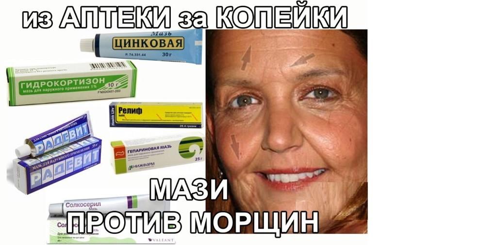 Как гидрокортизоновую мазь используют в косметологии, правила применения