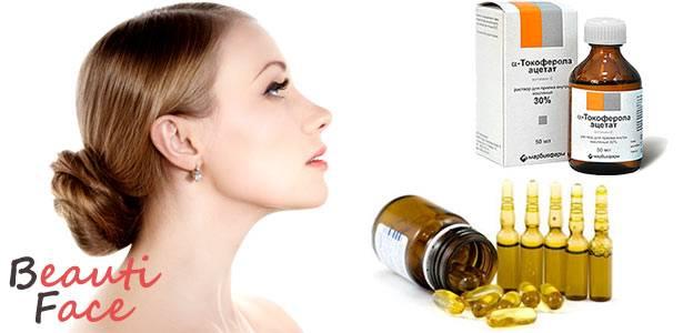 Витамин е вокруг глаз: эффективность, рецепты масок