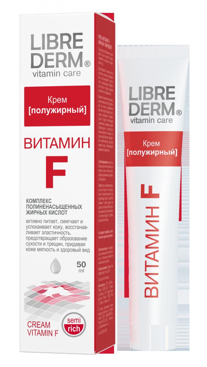 Крем витамин ф либридерм или ф99