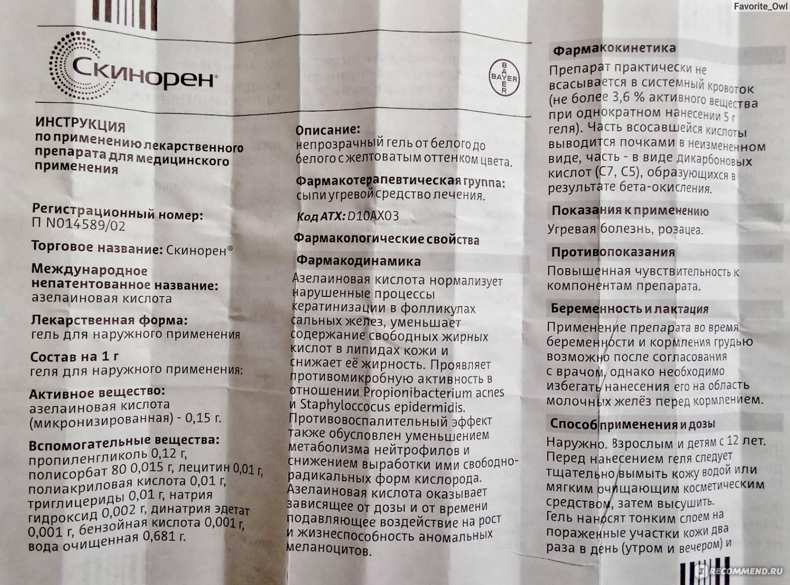 Мазь скинорен: инструкция по применению геля, крема скиноклир и скинорен, что лучше, аналоги, состав