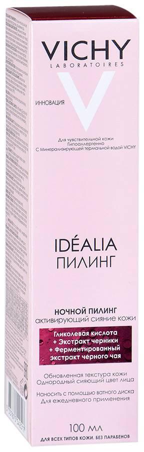 Отзывы на ночной пилинг виши идеалия (idealia)