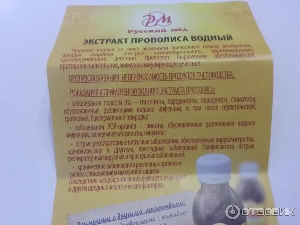 Прополис в женской аптечке: лечение «женских» недугов