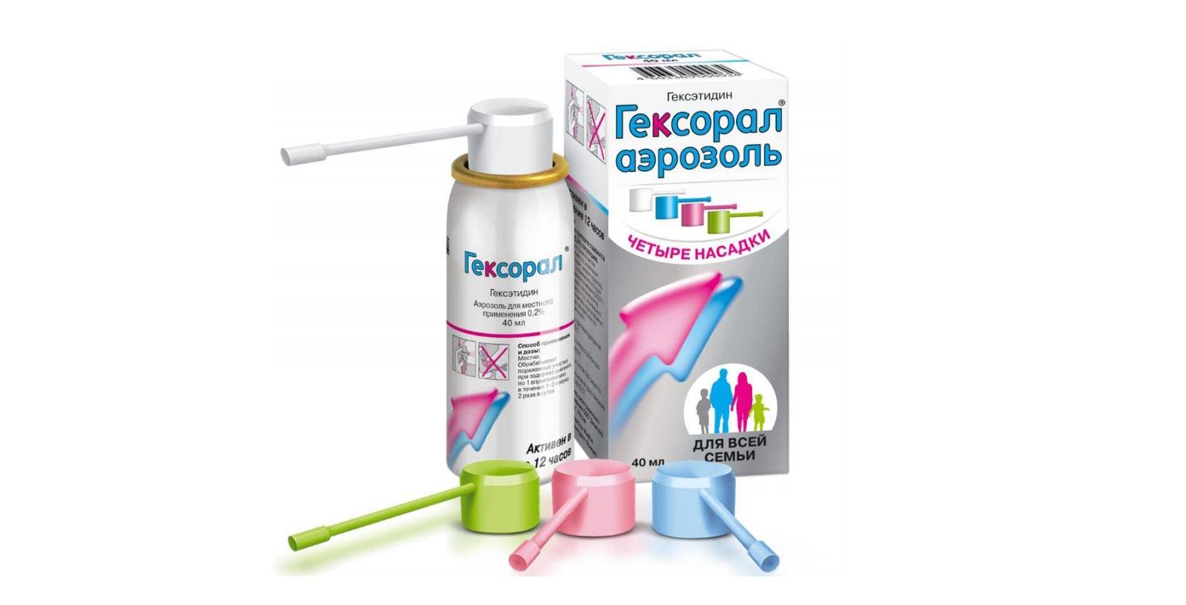 Антимикробное и обезболивающее средство — спрей гексорал: инструкция по применения для детей и полезная информация для родителей