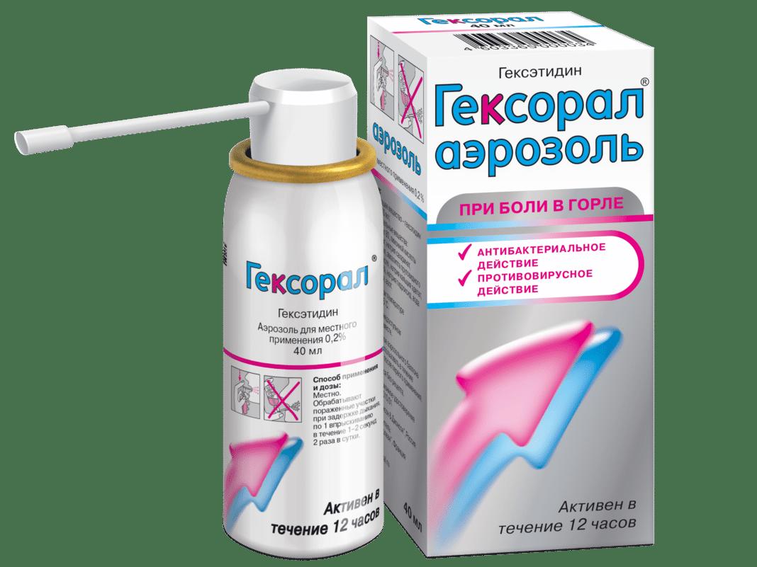 Гексорал спрей – инструкция по применению для детей, показания    спрей для горла для детей гексорал