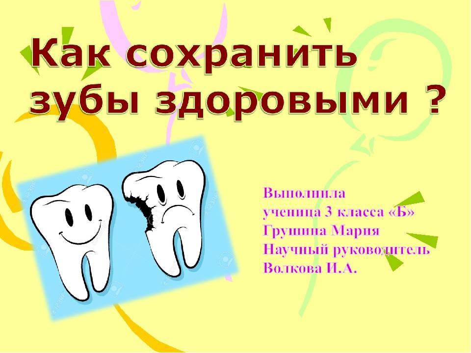 Как сохранить зубы до старости