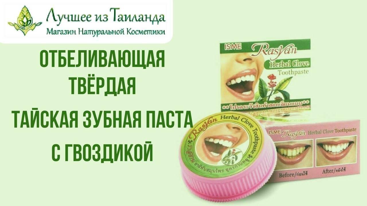 Отбеливающие и травяные зубные пасты и порошки из тайланда: как ими пользоваться?