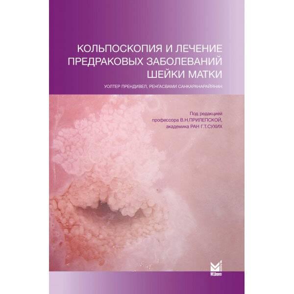 Антибиотики при гинекологических воспалениях: таблетки, в инъекциях, капельницы, свечи. названия, рейтинг