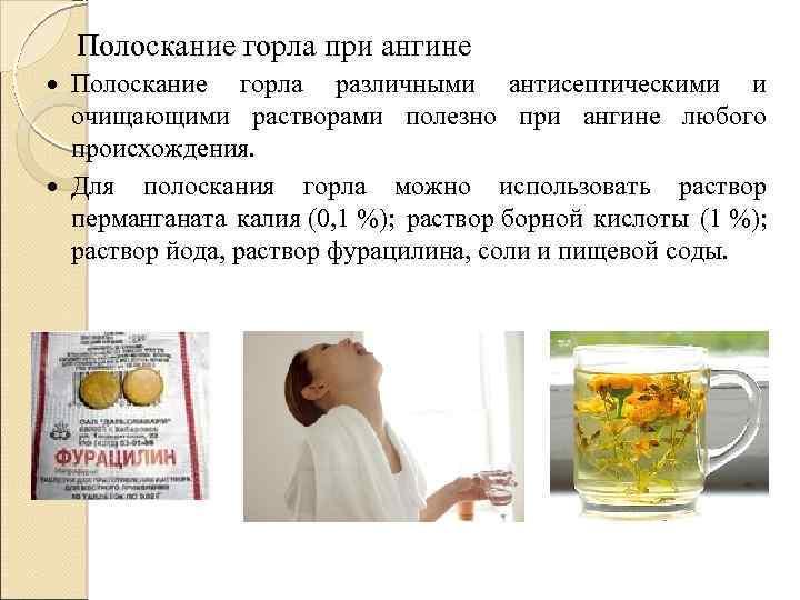 Правила лечения горла содой, солью, йодом