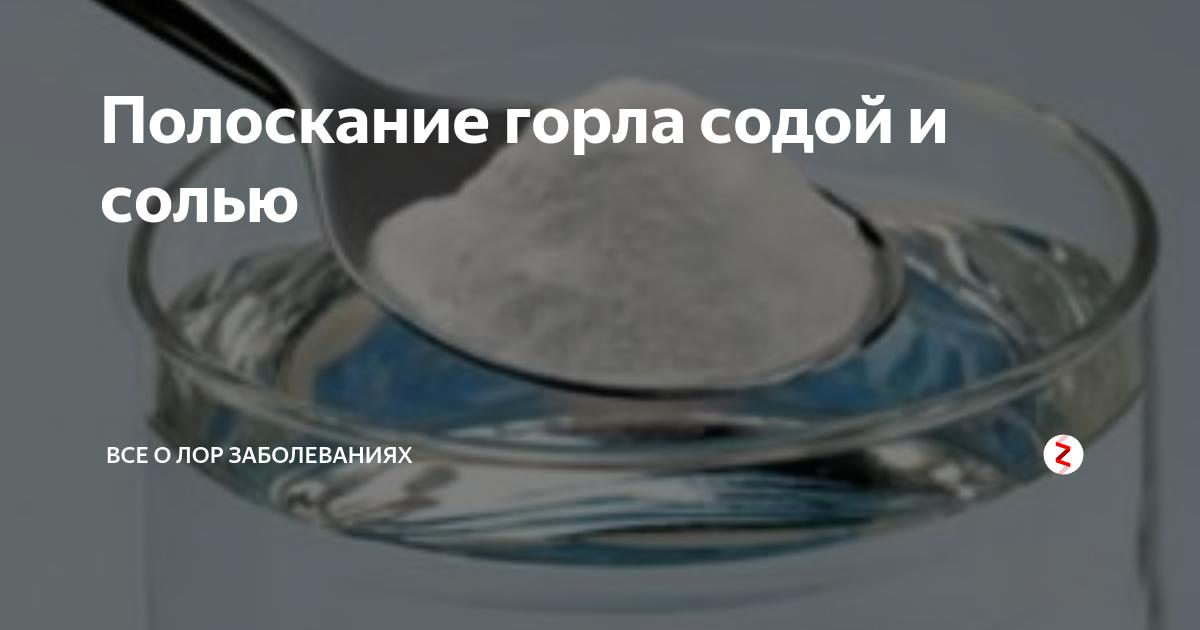 Сода — народное средство против болезней полости рта