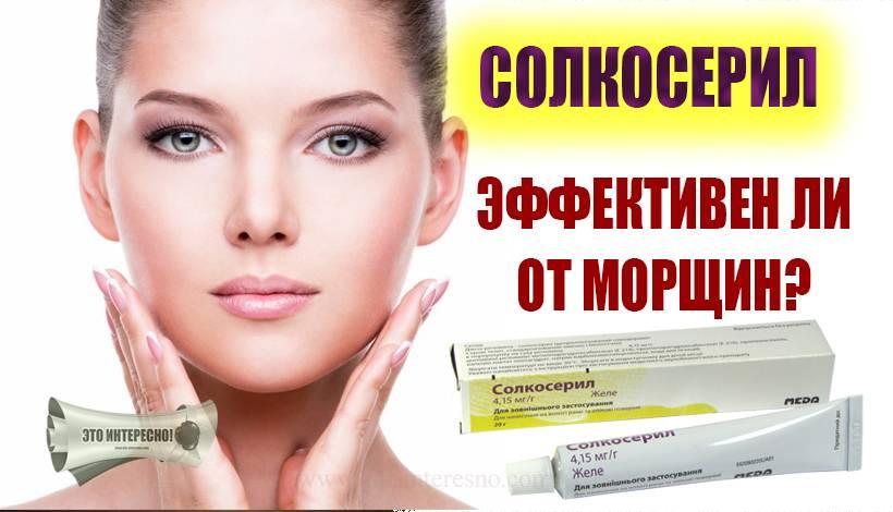 Гель солкосерил в косметологии: применение геля для лица и в масках для омоложения кожи – 6 рецептов с мазью