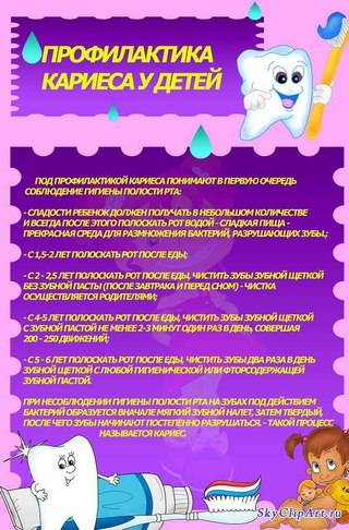 Бутылочный кариес у детей:фото, лечение