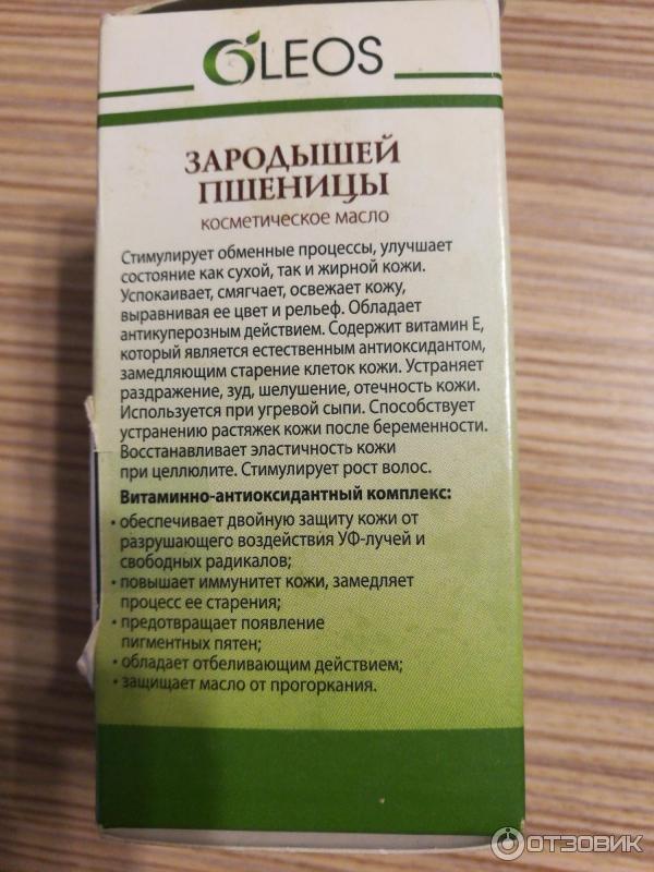 Эффективность масла ростков пшеницы для ресниц