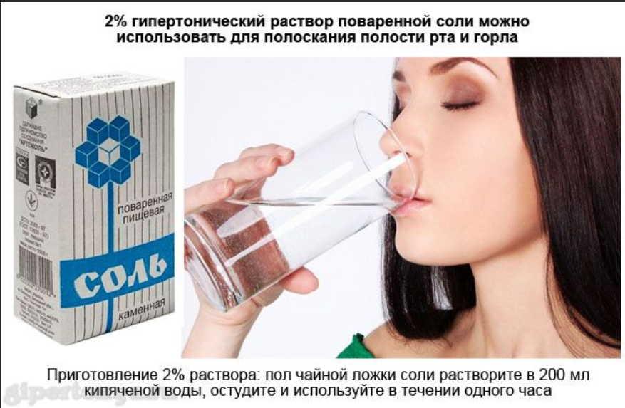 Полоскание горла солью : детям и взрослым. как правильно полоскать горло солью, чтобы снять боль и воспаление: рецепты