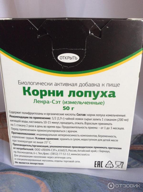 Миома матки лечение народными средствами корень лопуха